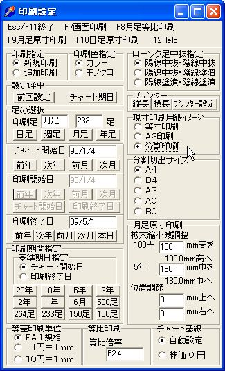 PrintSizeSettei-2.jpg