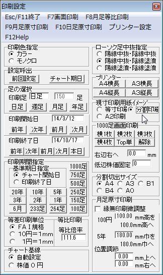 PrintSettei-14-2.jpg