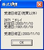 UkewatasiDate-2.jpg