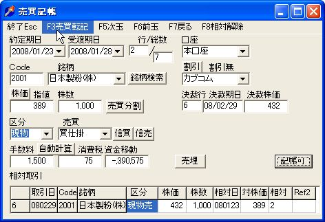 TenkiToBaibai-2.jpg