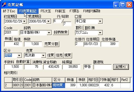 TenkiToBaibai-4.jpg
