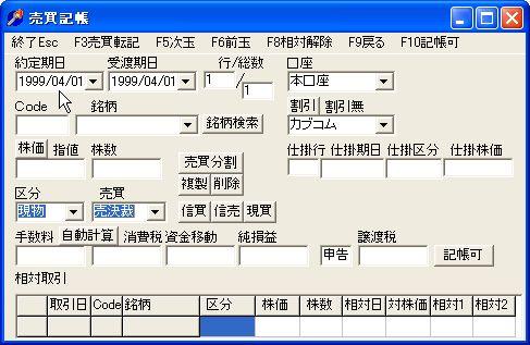 TorihikiTax-2.jpg