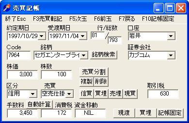 TorihikiTax-7.jpg