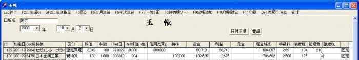 s_TorihikiTax-11.jpg
