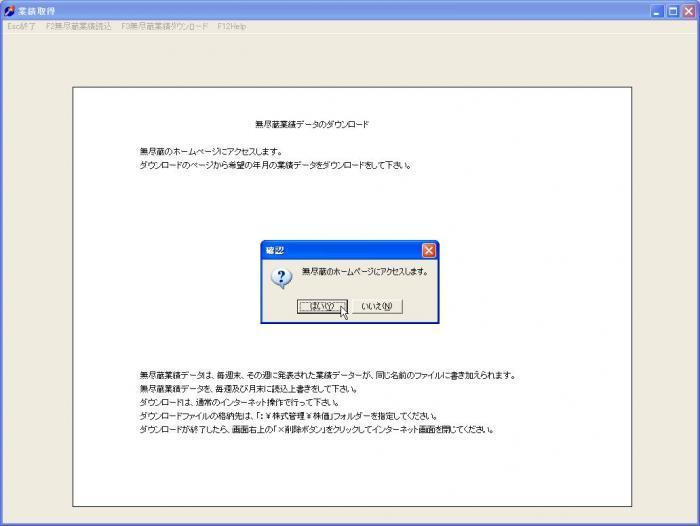 「無尽蔵ホームページ」にアクセス