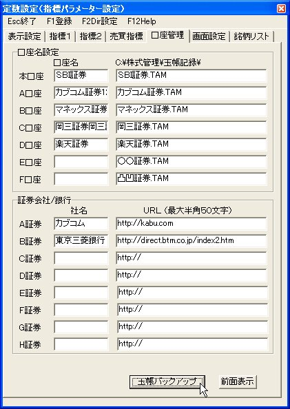 TamaBackUp-1.jpg
