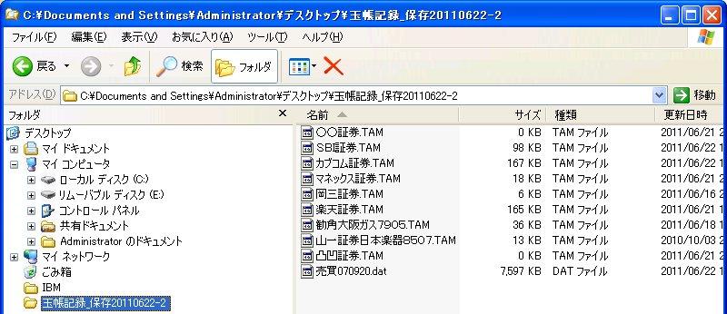 TamaBackUp-7.jpg