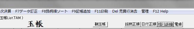 TamaChoGamen-10.jpg