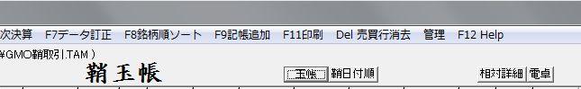 TamaChoGamen-11.jpg