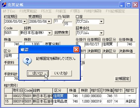SotaiKoteiKaijyo-8.jpg
