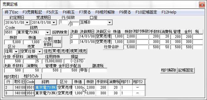 相対記帳/AitaiKaijo-1.jpg