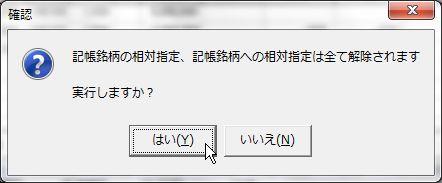 相対記帳/AitaiKaijo-5.jpg