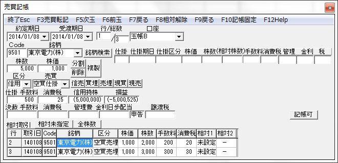 相対記帳/AitaiKaijo-6.jpg