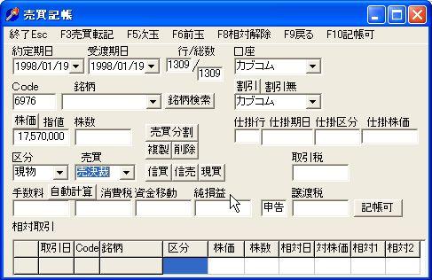 JunSonEki-1.jpg