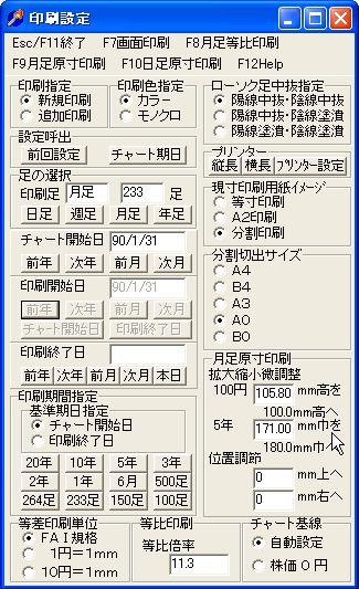 PrintSizeSettei-15.jpg