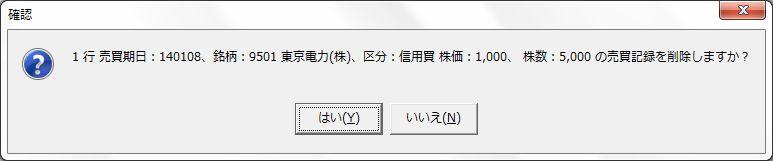 KichoSakujyo-10.jpg