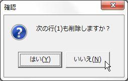 KichoSakujyo-16.jpg
