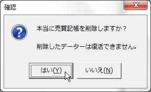 KichoSakujyo-3.jpg