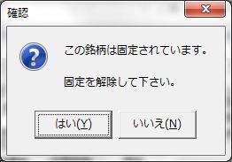 KichoSakujyo-4.jpg