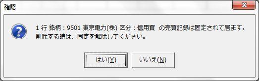 KichoSakujyo-8.jpg
