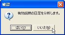 AsiBunseki-4.jpg