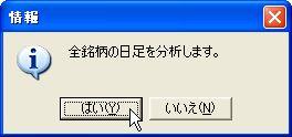 AsiBunseki-5.jpg