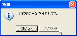 AsiBunseki-6.jpg