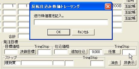 TuikaSikomiMokuhyo-12.jpg