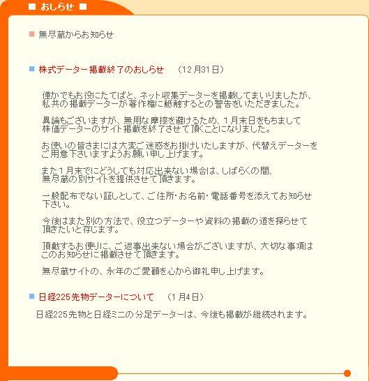 MujinzoTeisi-1.jpg