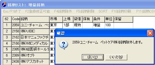 MeigaraList-18.jpg