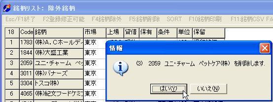 MeigaraList-25.jpg