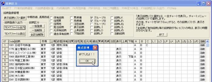 s_MeigaraKubun-15.jpg
