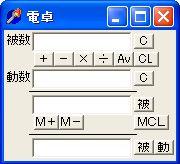 Dentaku-16.jpg