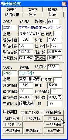 SayaKouza10-10.jpg