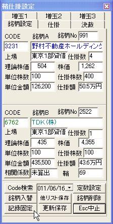 SayaKouza10-11.jpg