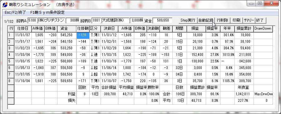SayaKouza12-54-1.JPG