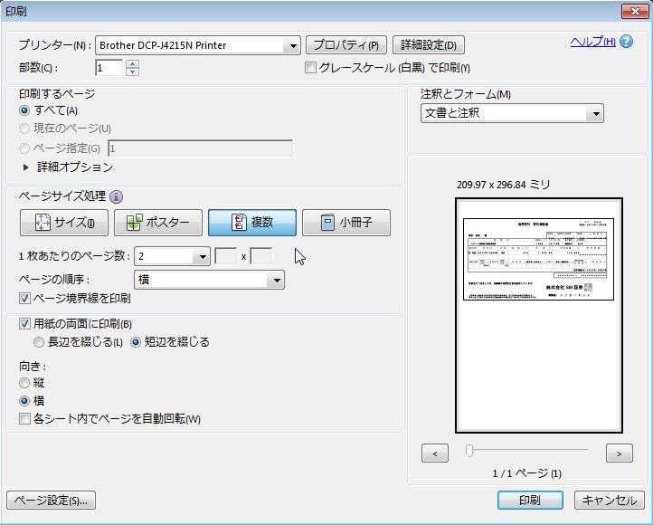 JidouYomikomi-1-05.jpg