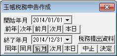 ZeimuSinkoku-02-1.jpg