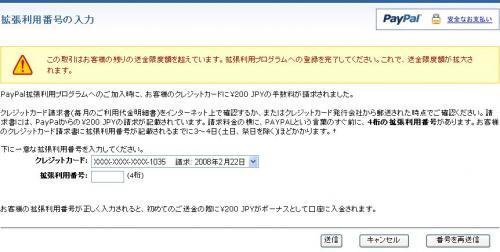 s_PayPal-4.jpg