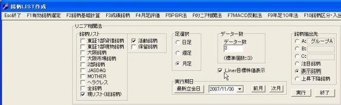 s_LinerHou-C.jpg