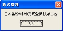 TenkiToBaibai-3.jpg