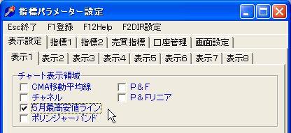 HyojiSettei2-34.jpg