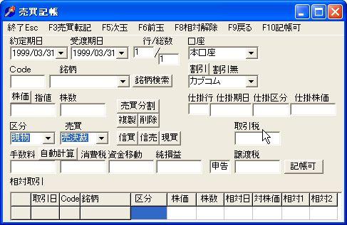 TorihikiTax-1.jpg