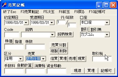 TorihikiTax-4.jpg