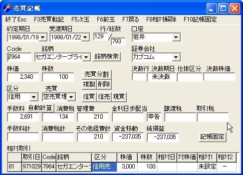 TorihikiTax-8.jpg