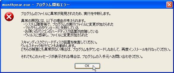 DLM-ERROR.jpg