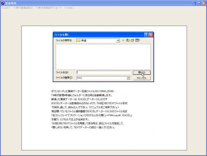 s_GyosekiYomikomi-4.jpg