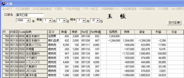 s_TamaSoto-1.JPG
