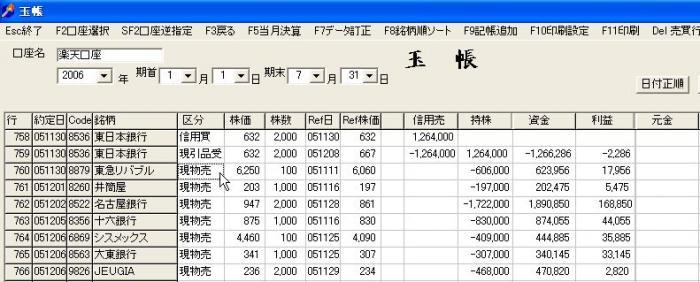 s_TamaSoto-2.JPG