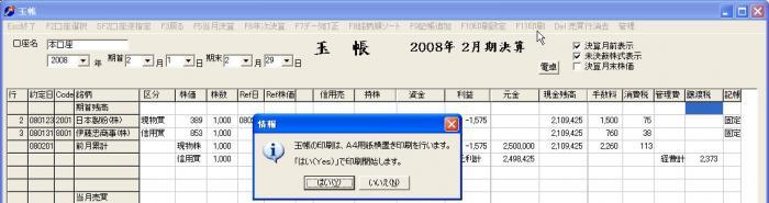 s_TamaGatujiKessan-8.JPG